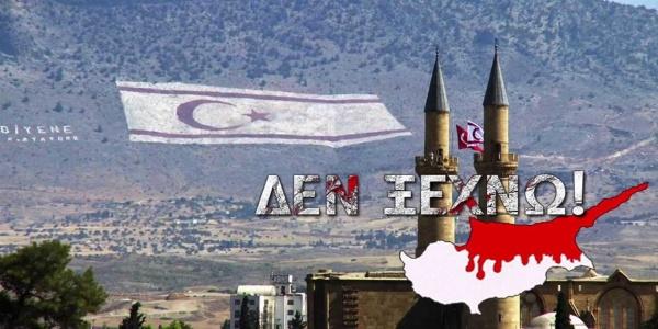 Αποκάλυψη για το θέατρο της Ελβετίας στο Κυπριακό