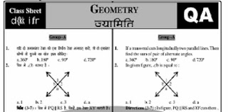 Geometry Questions in Hindi