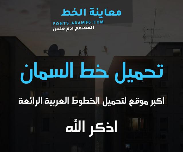 تحميل خط السمان العربي من اجمل الخطوط العربية Font Samman