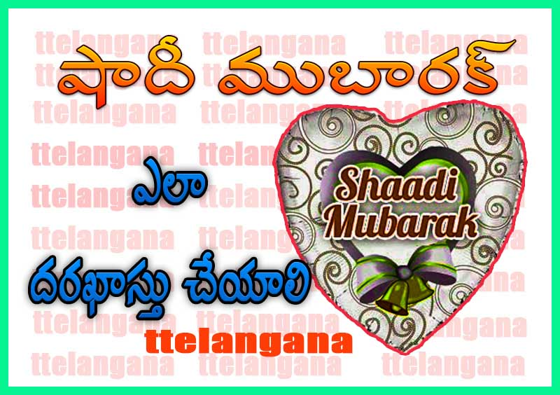 షాదీ ముబారక్ పథకాన్ని ఎలా దరఖాస్తు చేయాలి | తెలంగాణ ఆన్లైన్ షాదీ ముబారక్ నమోదు ప్రక్రియHow to Apply Shaadi Mubarak Scheme  | Telangana Online Shaadi Mubarak Registration Process