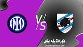 بث مباشر مشاهدة مباراة انتر ميلان وسامبدوريا كورة لايف اليوم 08-05-2021 في الدوري الايطالي
