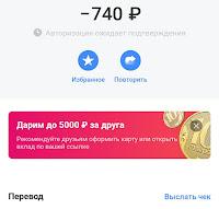 скрин получения денег в МММ-2021