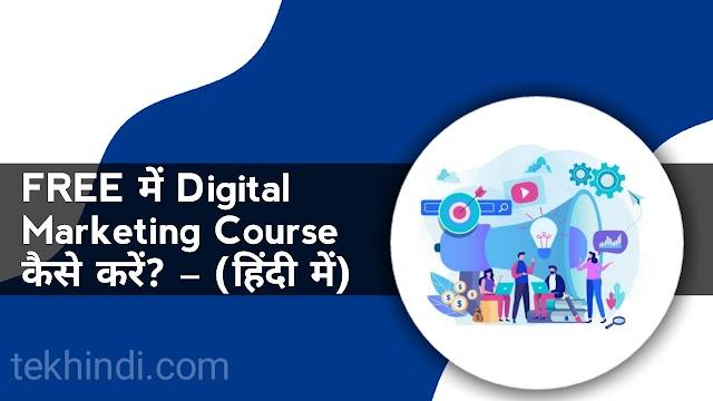 बिल्कुल ही FREE में Digital Marketing Course कैसे करें? – (हिंदी में)
