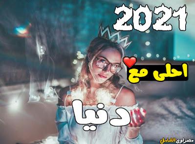 2021 احلى مع دنيا