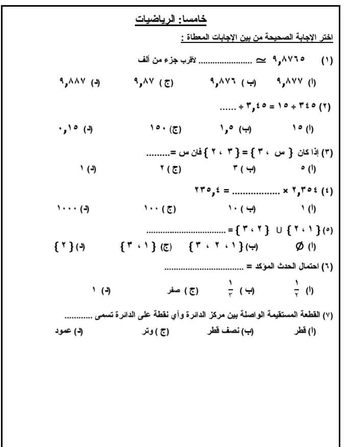 النماذج الرسمية للامتحان المجمع للصف الخامس الابتدائي الترم الاول 2021 6