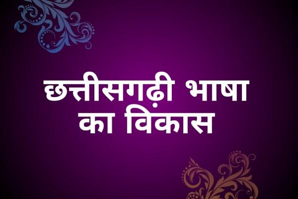 Chhattisgarhi  bhasha ka vikash