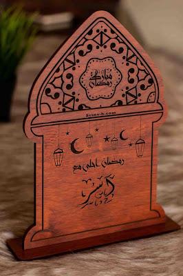 رمضان أحلى مع آسر