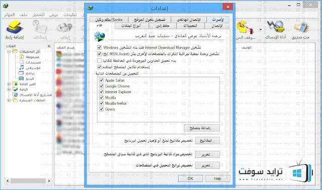 برنامج انترنت داونلود مانجر أخر اصدار عربي كامل