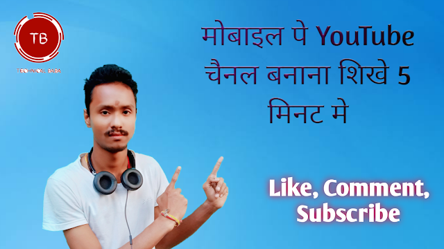 How to create YouTube channel || Mobile pe YouTube channel kaise banaya