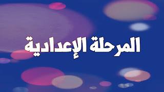 جدول مواعيد دروس إعدادى ، قناة مصر التعليمية