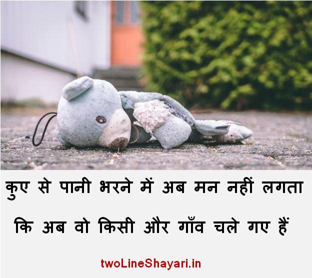 FB status in Hindi 2020 Love Images, Facebook shayari Love Images