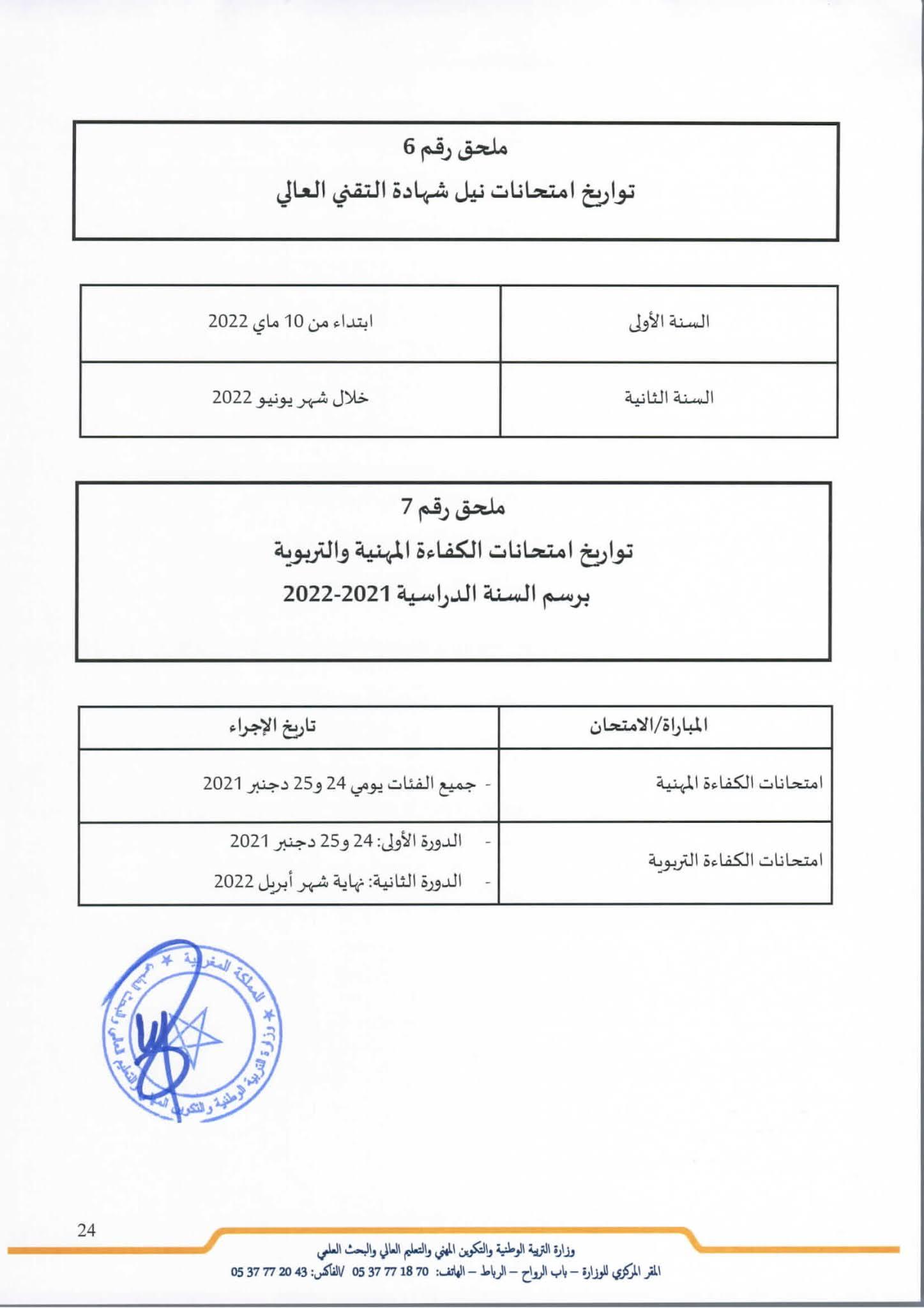 تواريخ امتحانات نيل شهادة التقني العالي 2021 2022