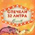 Спечелете 32 литра Kompotti