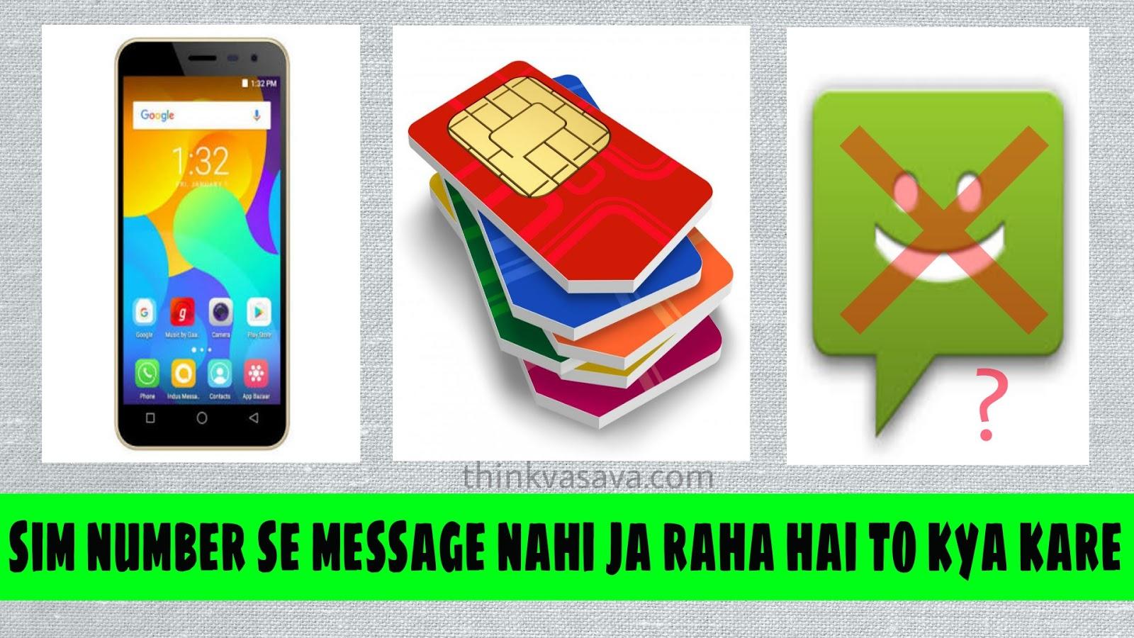 Mobile me mojud Sim Number se message nahi ja raha hai to