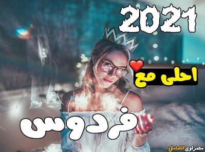 2021 احلى مع فردوس