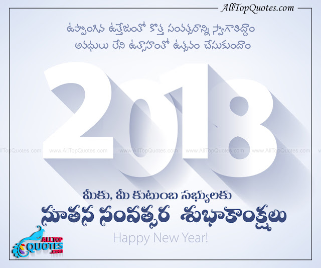 telugu-new-year-greetings-wishes-quotes-with-2018-number-telugu-font