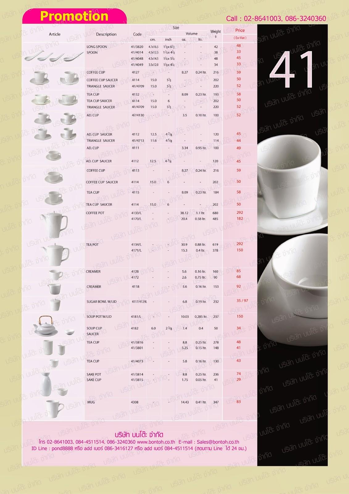จานชามเซรามิค จานชามกระเบื้อง ผลิตจานชาม ผลิตถ้วยชาม