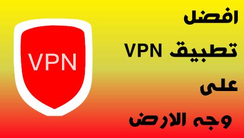 افضل تطبيق VPN للأندرويد