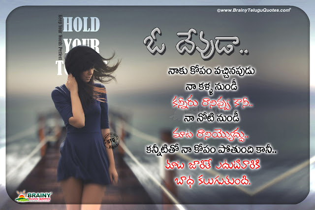 telugu words on life, life changing best relationship quotes messages, relationship quotes wallpapers