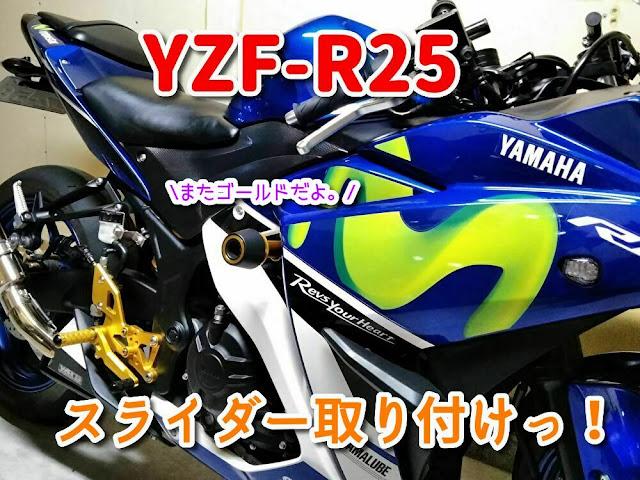 YZF-R25 スライダーの写真