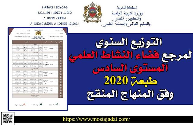 التوزيع السنوي لمرجع فضاء النشاط العلمي المستوى السادس طبعة 2020 وفق المنهاج المنقح