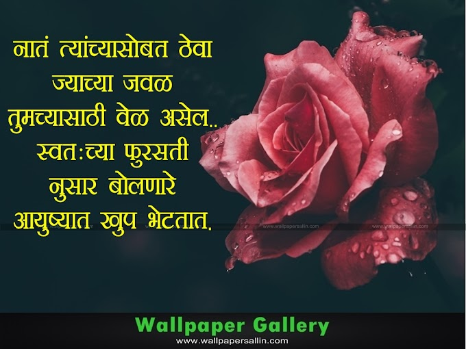 60+ Whatsapp Marathi Status on Relationship