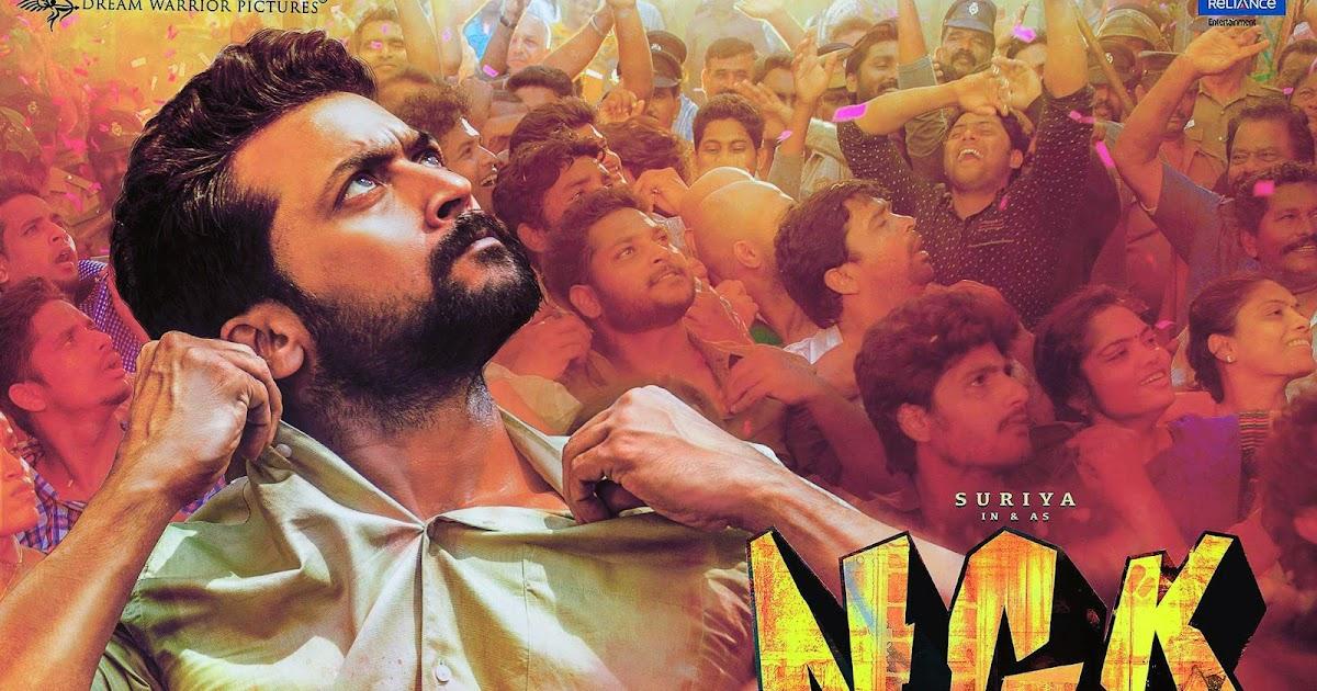 NGK Telugu Mp3 Songs 2019