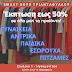 Ηγουμενίτσα: Εκπτώσεις εώς 50% από το Smart Buys Τριανταφύλλου