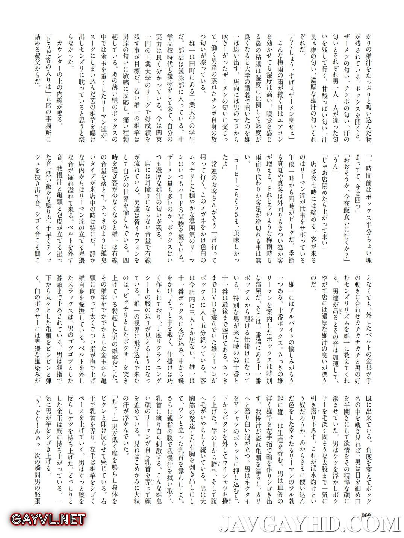 Gay Japan Ngen