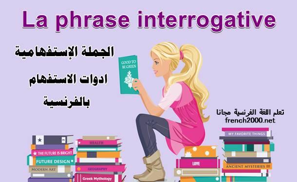 ادوات الاستفهام باللغة الفرنسية