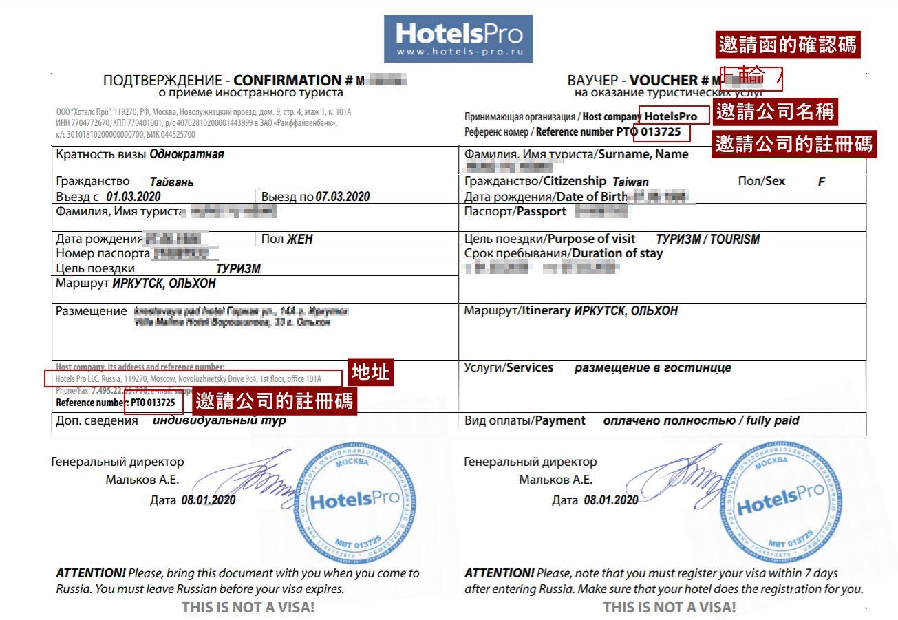 【簽證】2019 俄羅斯簽證 RUSSIA VISA 教學 ( 2020實際莫北協送件經驗分享 ) - 雪兒 Cher - 旅行 生活 觀點