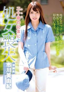 ซับไทย Miyuki Ichikawa เปิดซิงไม่อิงนิยาย ZEX-300