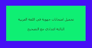 تحميل امتحانات جهوية في اللغة العربية الثالثة اعدادي مع التصحيح