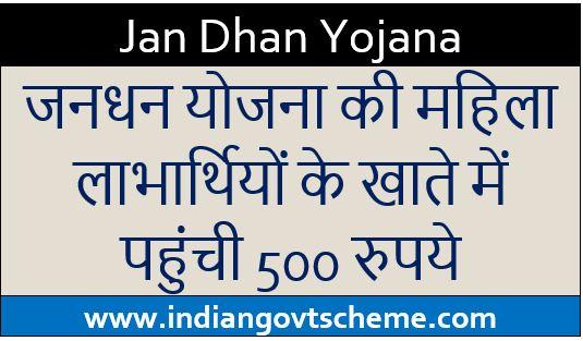 Jan+Dhan+Yojana