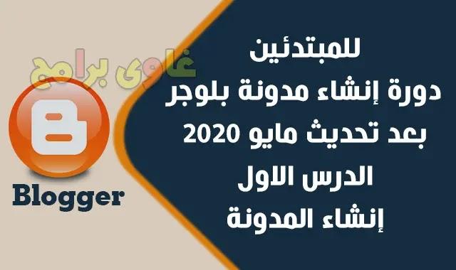 بالفيديو كيفية إنشاء مدونة بلوجر بعد تحديد مايو 2020 خطوة بخطوة / كيفية الربح من Blogger
