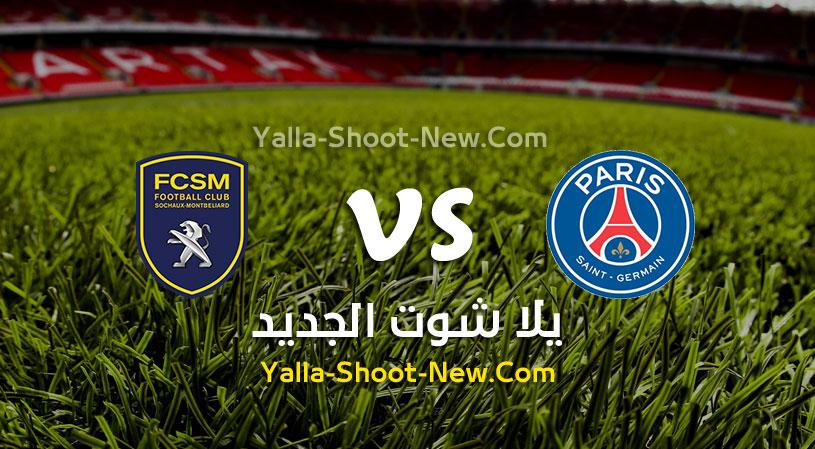 نتيجة مباراة باريس سان جيرمان وسوشو اليوم الثلاثاء بتاريخ 05-08-2020 في مباراة ودية
