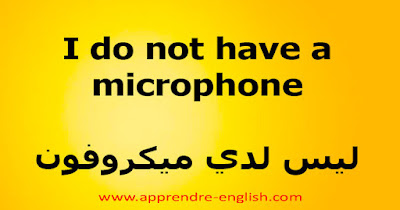 I do not have a microphone    ليس لدي ميكروفون