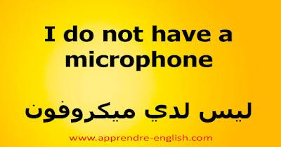 I do not have a microphone    ليس لدي ميكروفون