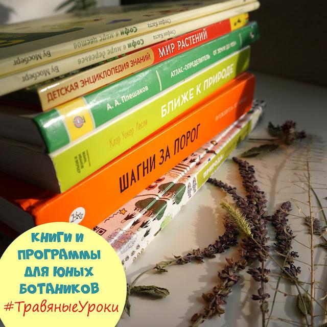 в помощь юным ботаникам - книги и программы