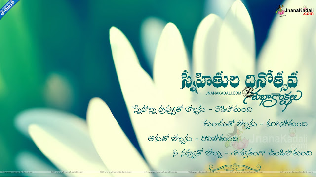 Whats App Sharing Friendship Day Greetings Quotes in Telugu, This year Friendship day is on 6th August, Here is Friendshipday Quotes in telugu with hd wallpapers, Best telugu Friendship Day quotes, snehitula roju kavithalu, snehitula dinotsava shubhaakankshalu, Best telugu Friendship Day wallpapers greetings, Best Friendship day wishes in telugu, Nice top telugu friendship day quotes with beautiful wallpapers, Latest friendship day Quotes in telugu, Quotes on Friendship day for face book whatsapp tumblr and google plus, Latest Trending telugu friendshipday quotes,best 10 Telugu Friendship Day Quotes, happy friendship day wallpapers. Telugu Friendship images, Latest Friendship day quotes in Telugu with Hd Wallpapers, Best Friendship day Quotes in telugu, Nice top friendship day quotes in telugu, Heart touching friendship day quotes in telugu, Cool Quotes on Friendship day, Best Friendship day greetings in telugu, Nice Friendship Day wishes in telugu, New Latest Trending friendship day quotes in telugu, Friendship day picutures photoes images wallpapers for free download.