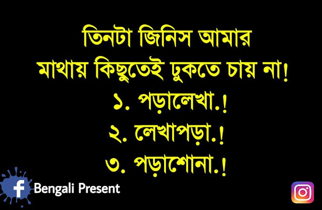 Funny Picture Bangla