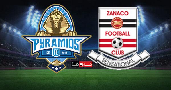 موعد مباراة بيراميدز وزاناكو اليوم فى الكونفدرالية 1-3-2020 والقنوات الناقلة