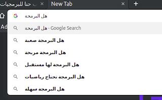 معرفة الأسئلة الخاصة بالبرمجة على محرك البحث جوجل