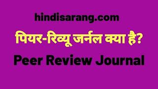 peer reviewed journal