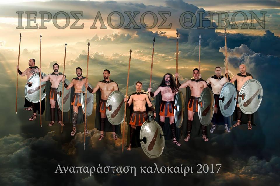 Δήλεσι Βοιωτίας: Οι «Ιερολοχίτες Θηβών» στην «Ελλάδα 2021» με αφορμή την μάχη του Δηλίου (Δήλεσι)