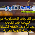 الأساس القانوني للمسؤولية عن فعل الشيء في القانون المدني الأردني والفقه الإسلامي  دراسة قانونية مقارنة   د.أحمد عبد الكريم أبو شنب