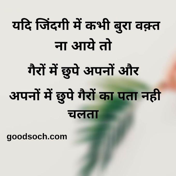 {Motivational }suvichar in hindi