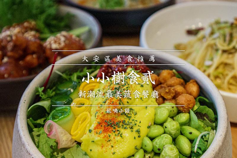 【大安區美食】小小樹食敦南店。新潮流最美蔬食餐廳