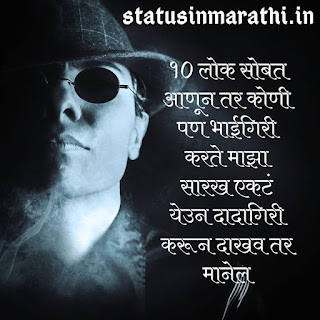 Bhaigiri Status Marathi Download