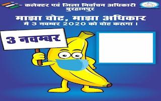 नेपानगर करेगा वोट, मतदान पर विश्वास-एक वोट, एक पसंद